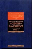 Левит из Барселоны - Сефер га-хинух - Книга наставления