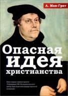 Алистер Макграт - Языки огненные - Пятидесятническая революция в протестантизме