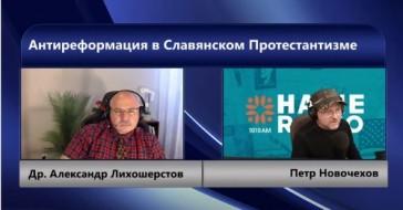 Антиреформация Шевченко в Славянском Протестантизме