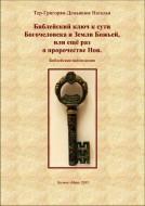 Тер-Григорян-Демьянюк - Библейский ключ к сути Богочеловека
