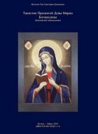 Наталия Тер-Григорян-Демьянюк - Таинство Пресвятой Девы Марии  Богородицы - Библейское наблюдение