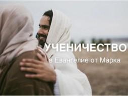 Ученичество в Евангелии от Марка