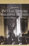 Сергей Львович Фирсов - Русская Церковь накануне перемен (конец 1890-х – 1918 гг.)