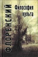 Павел Флоренский  - Философия культа