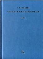 Латинская патрология - 1 - Доникейская латинская патрология - Фокин Алексей