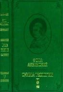 Фома Аквинский - Сумма теологии - билингва