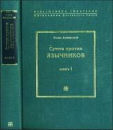 Сумма против язычников - Фома Аквинский