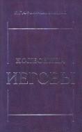 Израиль Григорьевич Франк-Каменецкий - Колесница Иеговы - Труды по библейской мифологии