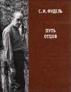 Сергей Иосифович Фудель - ПУТЬ ОТЦОВ