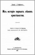 Из истории первых веков христианства - Геффкен И.