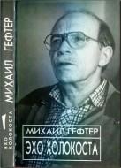 Эхо Холокоста - Михаил Гефтер