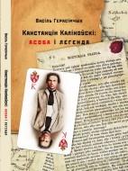 Васіль Герасімчык - Канстанцін Каліноўскі: асоба і легенда