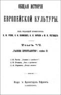 Э. Гэтч - Эллинизм и христианство