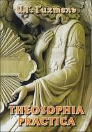 Иоганн   Георг Гихтель - Theosophia practica - Практическая теософия