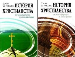 Хусто Гонсалес - История христианства