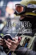 Алексей Гордеев - Церковь на Майдане