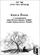 Гурфинкель - Книга Ионы
