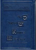 Гурфинкель Фрима - Книга Шемуэля