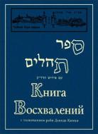 Гурфинкель Фрима - Книга Восхвалений