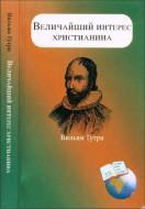 Вильям Гутри  - Величайший интерес христианина