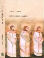 Эдита Хамфри - Великий вход - Поклонение на земле, как на небе