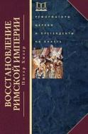 Питер Хизер - Восстановление Римской империи - Реформаторы Церкви и претенденты на власть