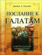 Джеймс Алексанлр Холдейн - Послание к Галатам - Пояснительный комментарий