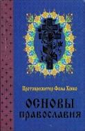 Протопресвитер Фома Хопко - Основы православия