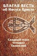 Хоскен Роберт Геральдович - БЛАГАЯ ВЕСТЬ ОБ ИИСУСЕ ХРИСТЕ - Сводный текст четырех Евангелий