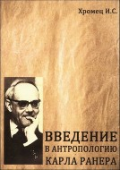 Ирина Хромец - Введение в антропологию Карла Ранера