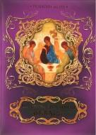 Иллюстрированная Библия - Ветхий Завет - Пятикнижие Моисея