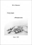 Юрий Анатольевич Ищенко - Симулякры «Новороссии»