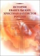 Евангельские христиане-баптисты 140 лет в россии