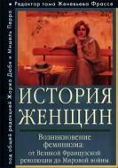 История женщин на Западе: в 5 т. Т. IV