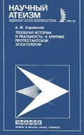 Каримский - Теология истории  и реальность: К критике  протестантской  эсхатологии