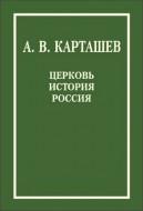 Карташев - Церковь - История - Россия