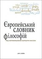 Європейський словник філософій