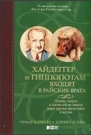 Каткарт Т., Клейн Д. Хайдеггер и гиппопотам входят в райские врата