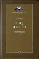 Кац - Исход из гетто - Библиотека Юдаика