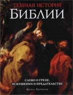 Майкл Керриган - Темная история Библии : слово о грехе, искушении и предательстве - Книга-альбом