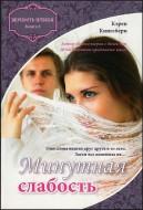Кэрен Кингсбери - Верность навеки - Книга вторая - Минутная слабость