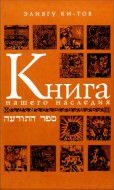 Элиягу Ки-Тов - Книга нашего наследия - Еврейский календарь, его памятные дни и их значение