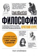 Пол Клейнман – Философия Краткий курс
