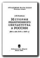 История религиозного сектантства в России  - Клибанов А. И.