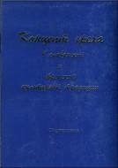 Концепт греха в славянской и еврейской традиции