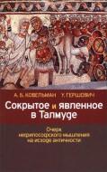 Ковельман - Гершович - Сокрытое и явленное в Талмуде