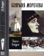 Кирилл Кожурин - Боярыня Морозова
