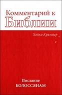 Хайко Криммер - Комментарий к Библии - Послание колоссянам