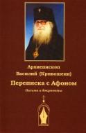 Архиепископ Василий (Кривошеин) -  Переписка с Афоном - Письма и документы