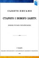 Біблія - пер. Куліша і Пулюя - 1871